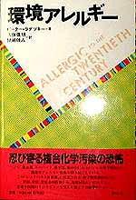 環境アレルギー